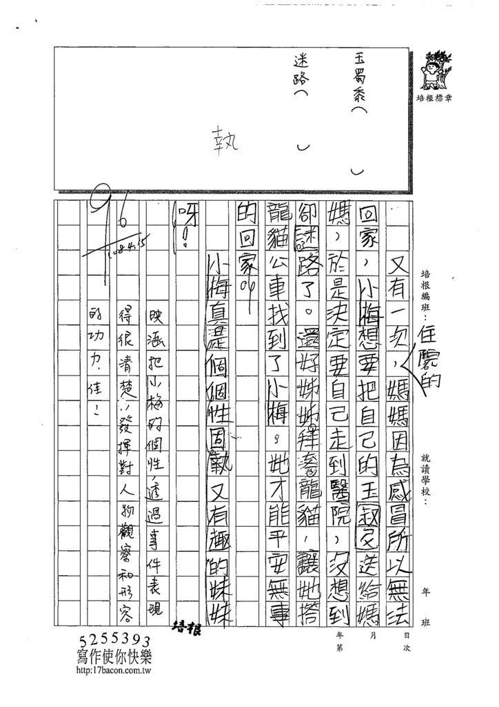 108W3404王映涵 (2).jpg