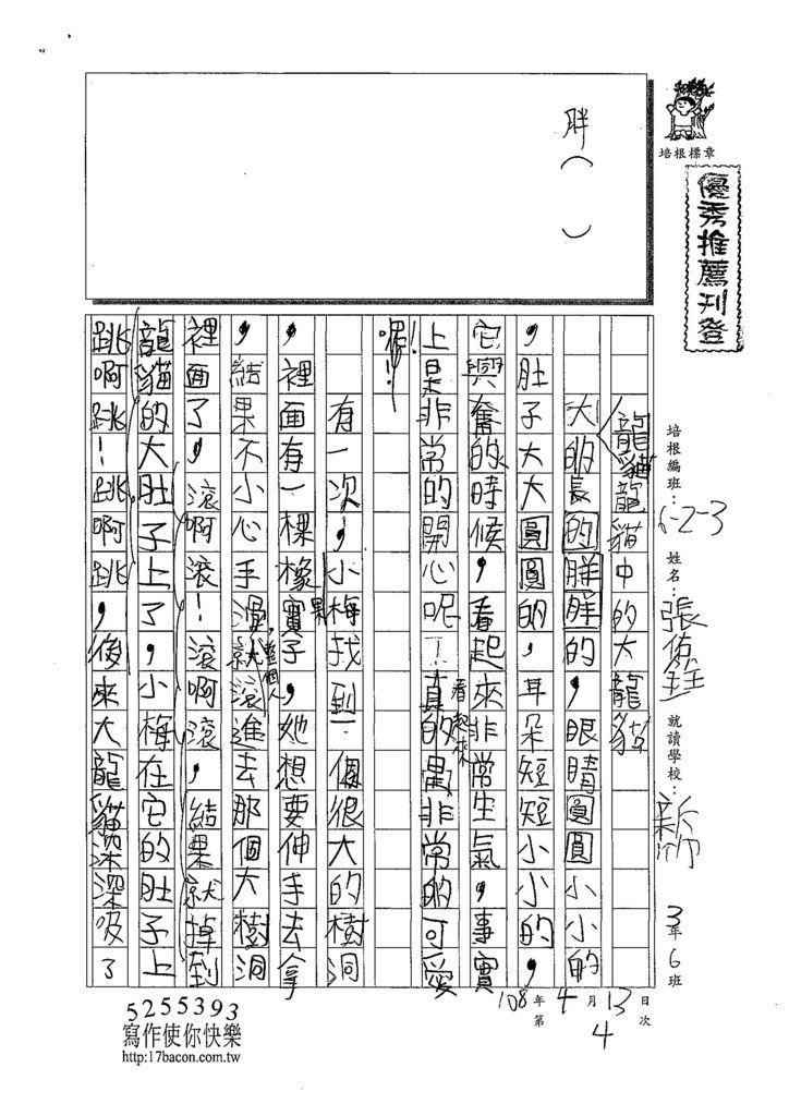 108W3404張佑銓 (1).jpg