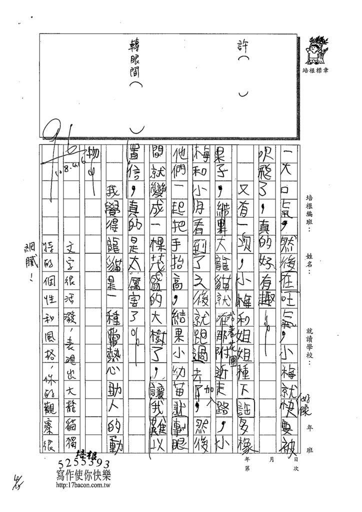 108W3404張佑銓 (2).jpg