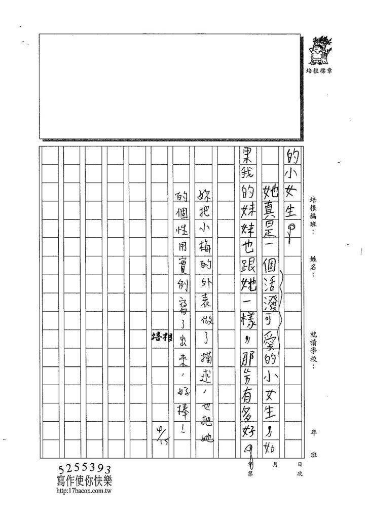 108W3404陳立瑾 (2).jpg
