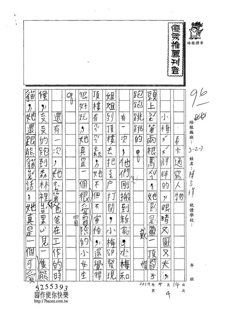 108W3404陳立瑾 (1).jpg