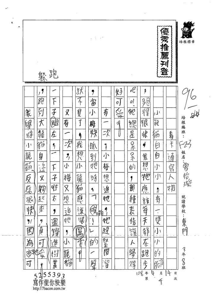 108W3404曾怡璇 (1).jpg