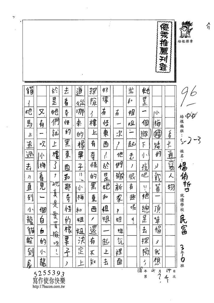 108W3404楊侑哲 (1).jpg