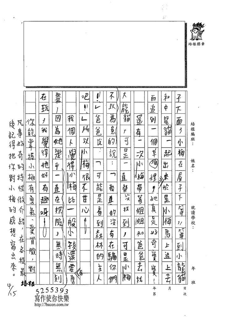 108W3404楊侑哲 (2).jpg
