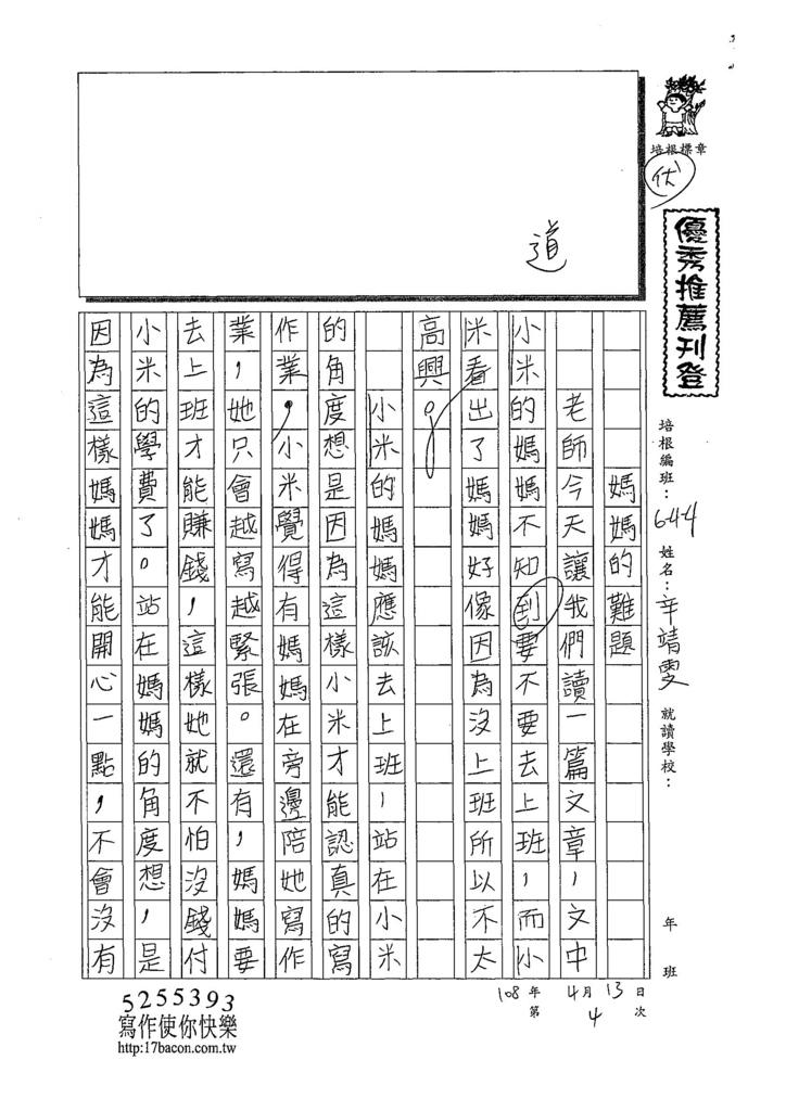 108W4404辛靖雯 (1).jpg