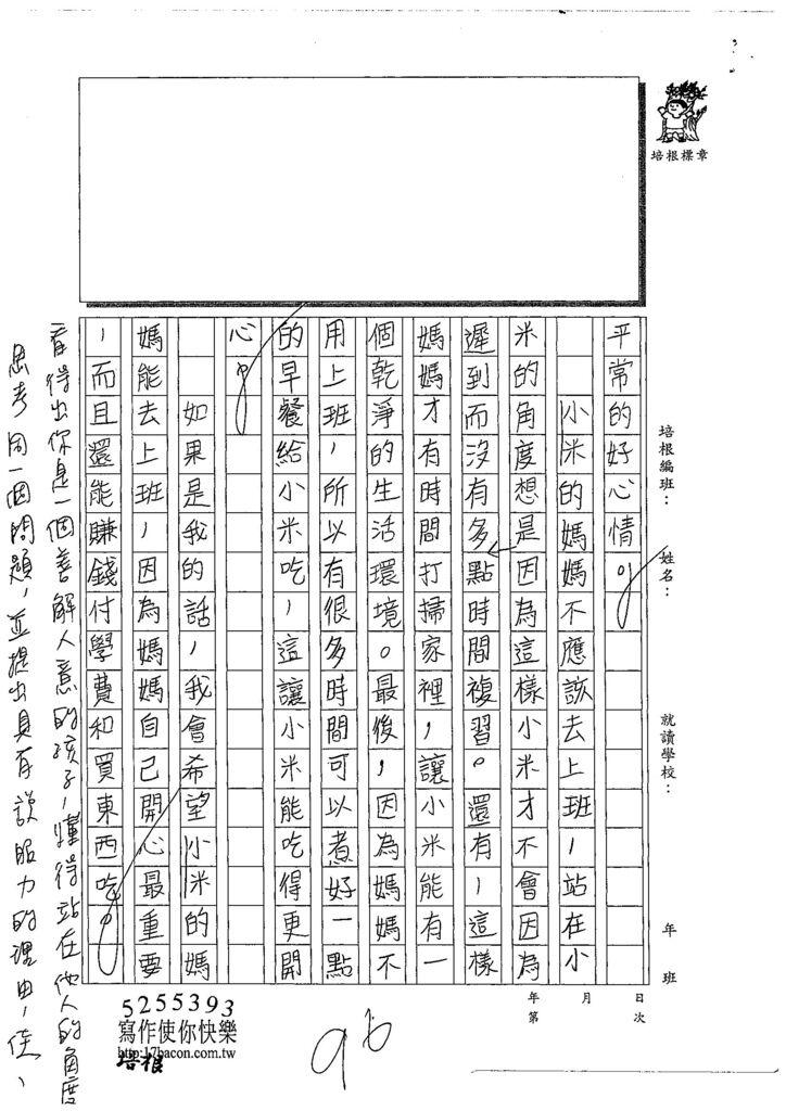 108W4404辛靖雯 (2).jpg