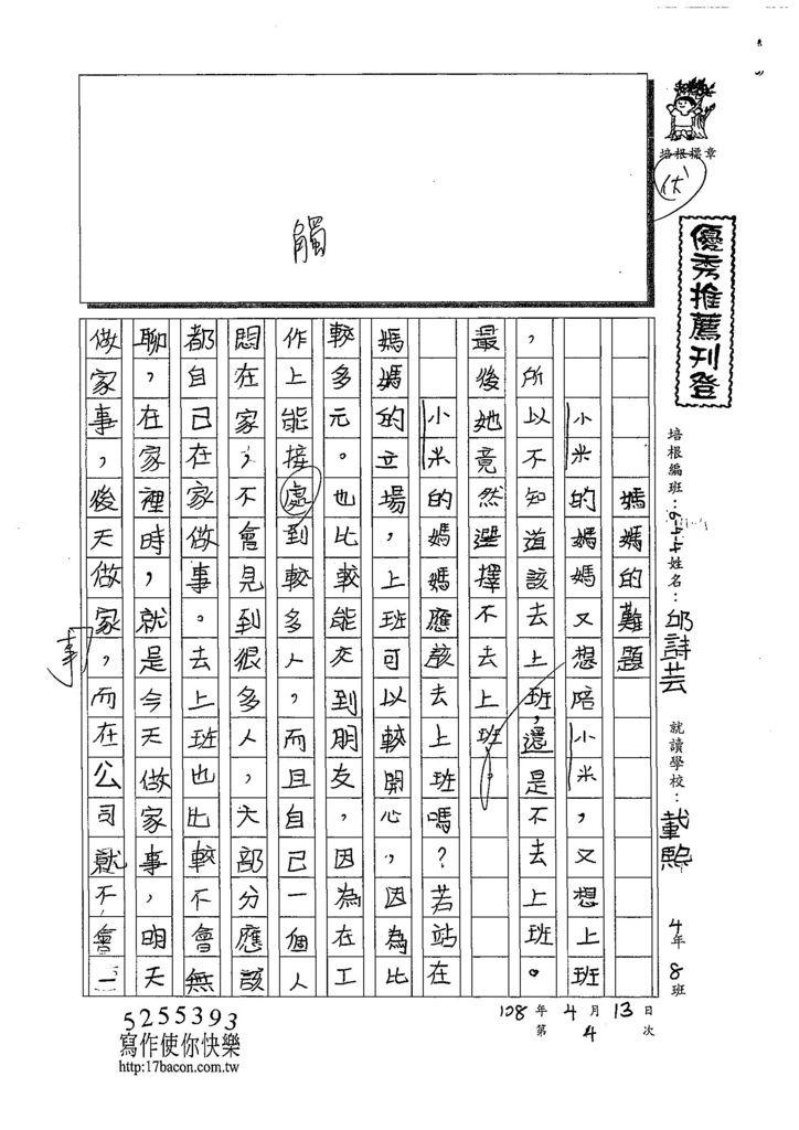 108W4404邱詩芸 (1).jpg