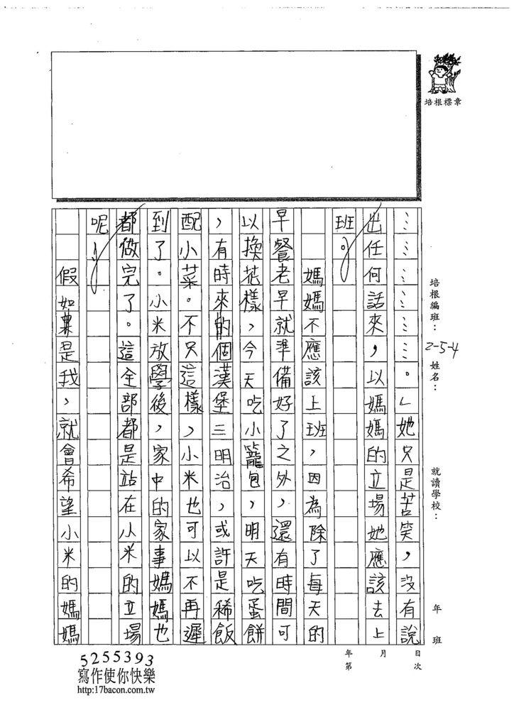 108W4404孫心予 (2).jpg