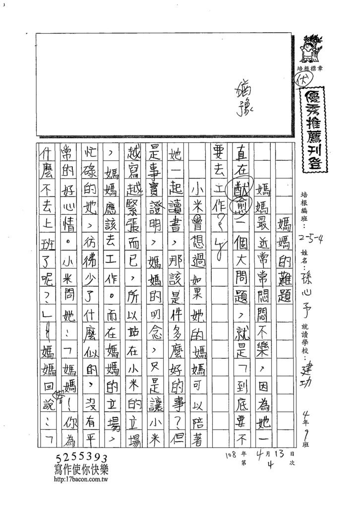 108W4404孫心予 (1).jpg