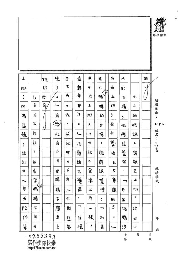 108W4404陳品言 (2).jpg