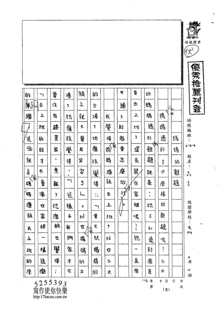 108W4404陳品言 (1).jpg