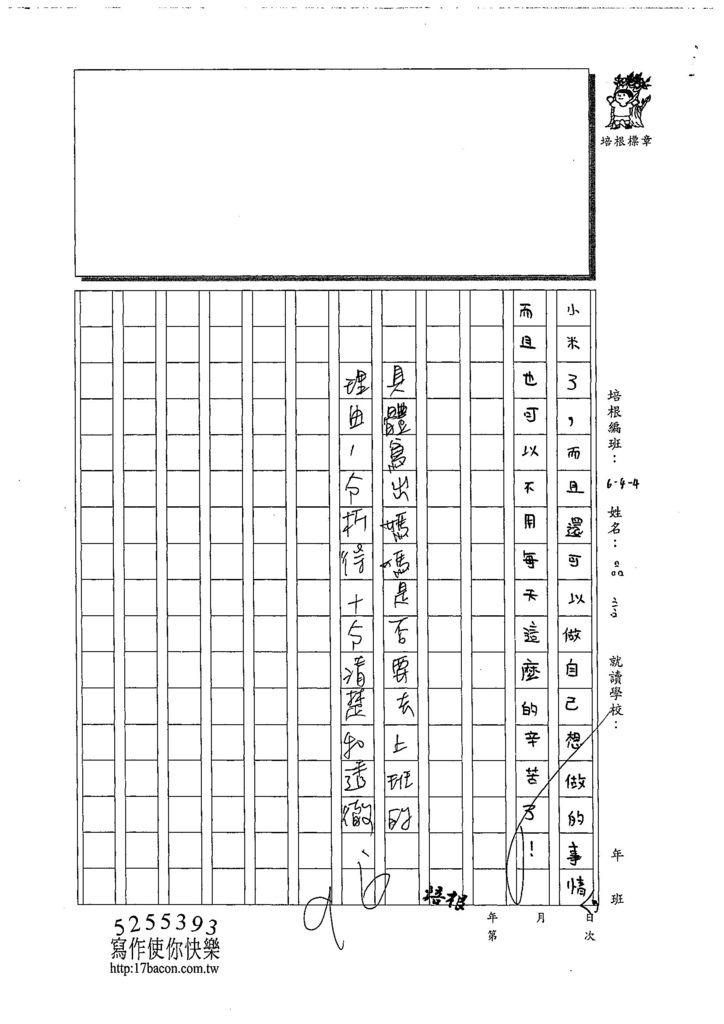 108W4404陳品言 (3).jpg