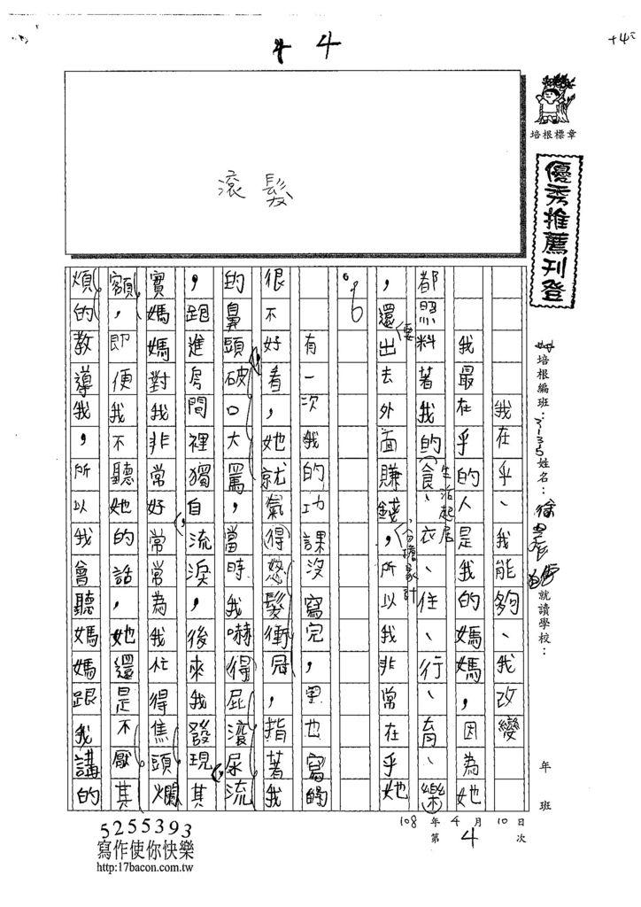 108W5404徐晨皓 (1).jpg