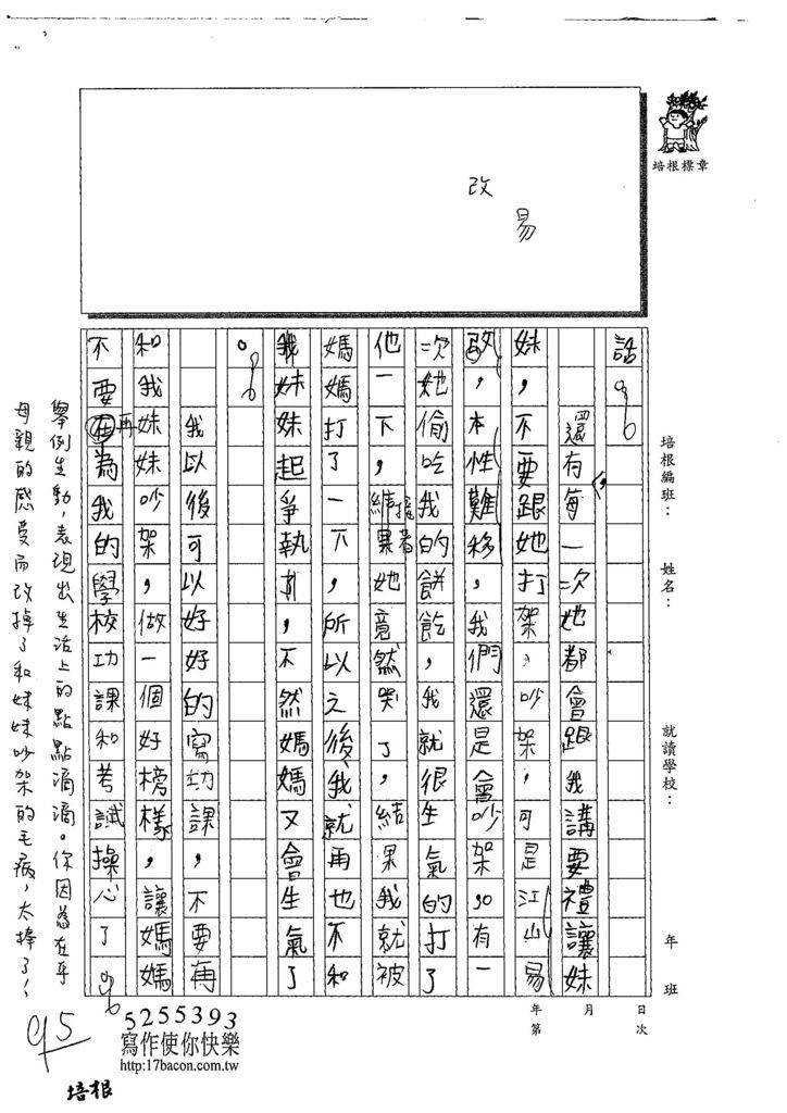 108W5404徐晨皓 (2).jpg
