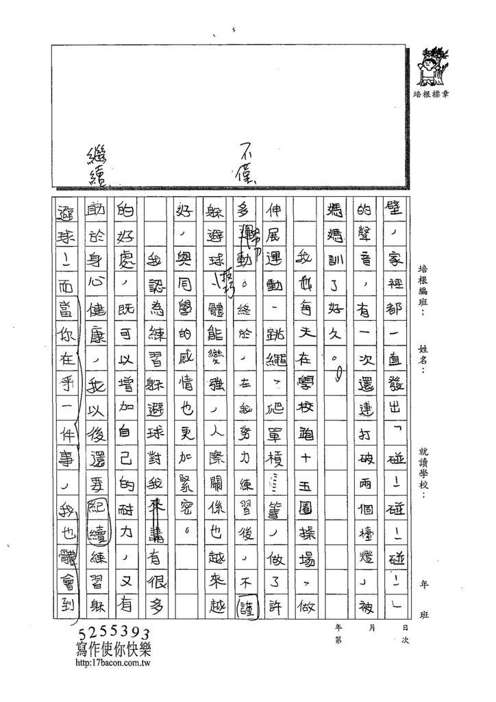 108W5404謝子淇 (2).jpg