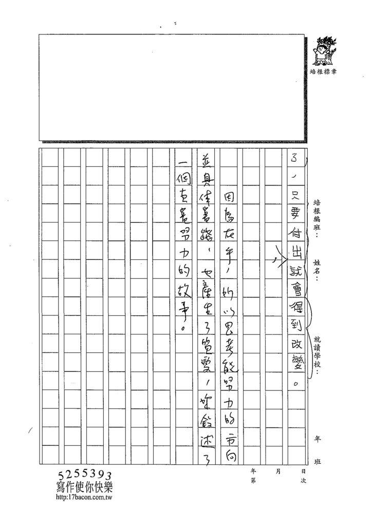 108W5404謝子淇 (3).jpg