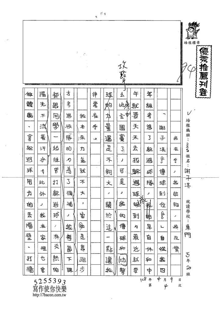 108W5404謝子淇 (1).jpg