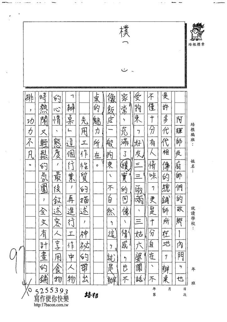 108W6404王定康 (3).jpg