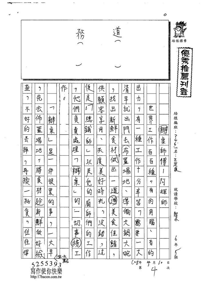 108W6404王定康 (1).jpg