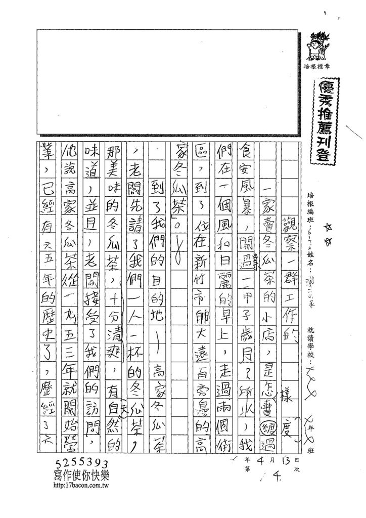 108W6404謝京展 (1).jpg