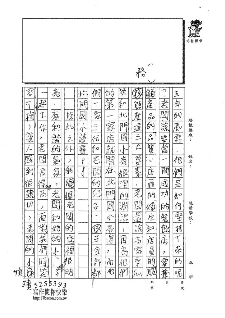108W6404謝京展 (2).jpg
