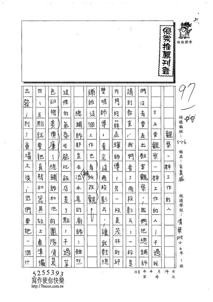 108W6404余昊威 (1).jpg