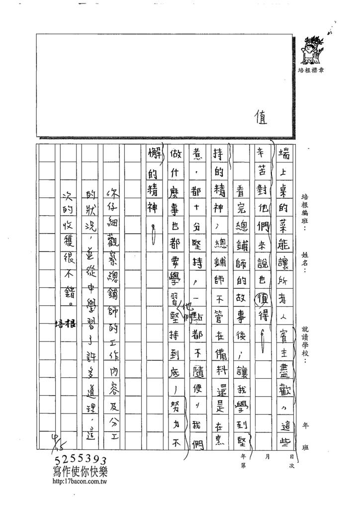 108W6404余昊威 (3).jpg