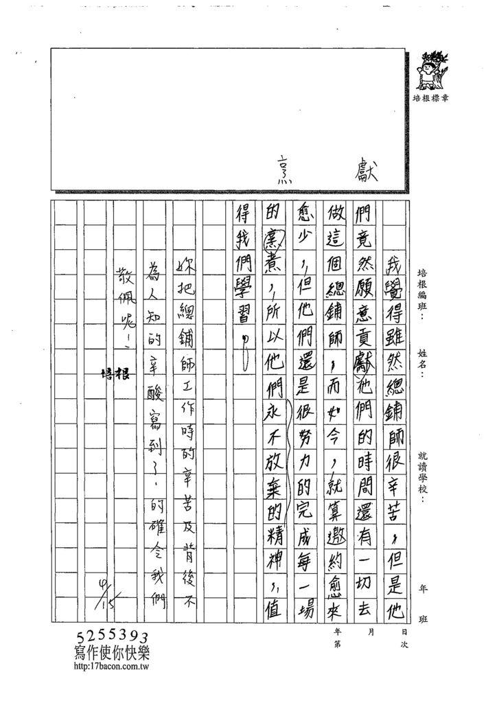 108W6404黃羣茵 (3).jpg