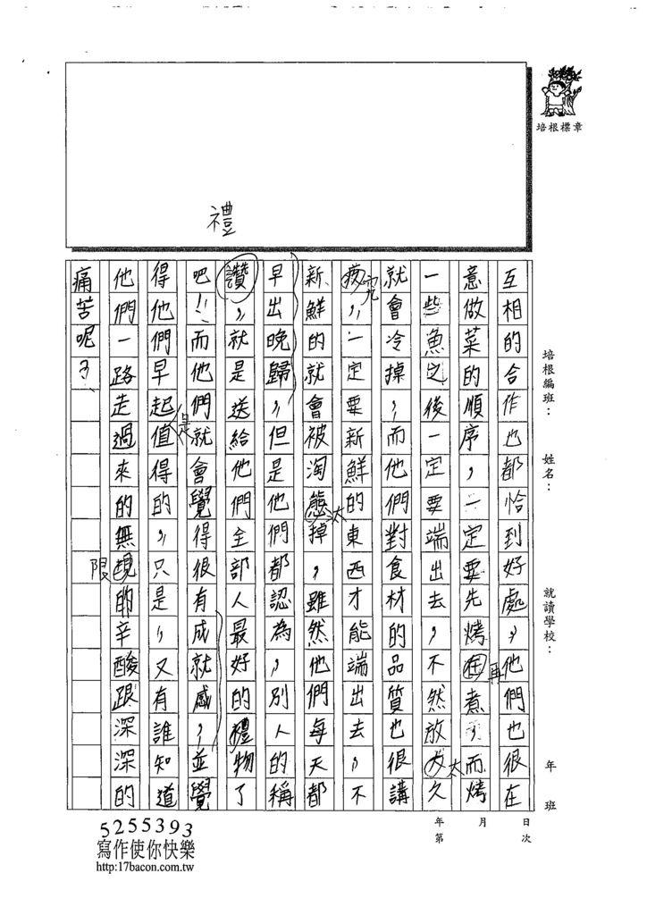 108W6404黃羣茵 (2).jpg