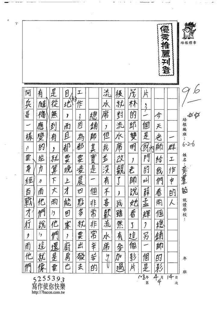 108W6404黃羣茵 (1).jpg