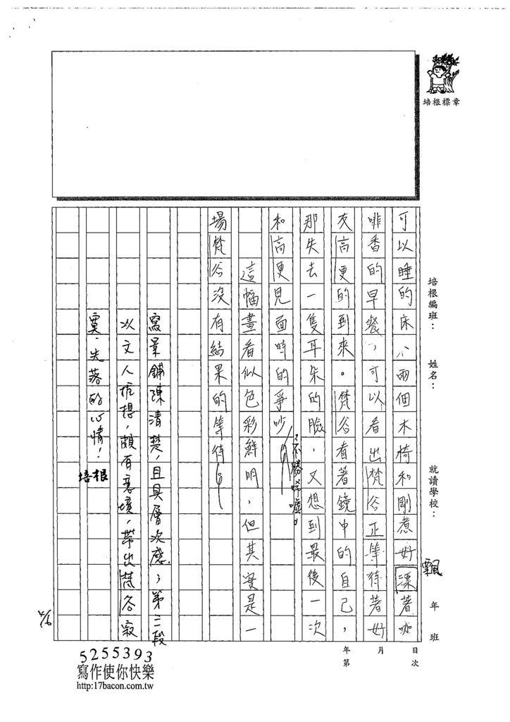 108WA404江天靖 (2).tif