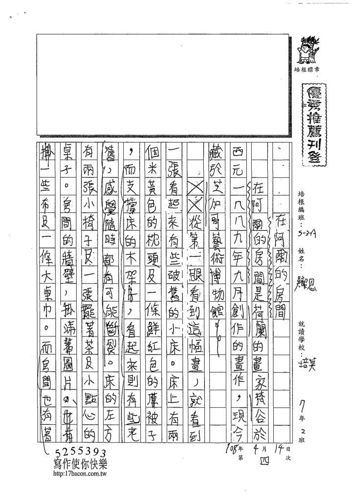 108WA404吳韶恩 (1).tif
