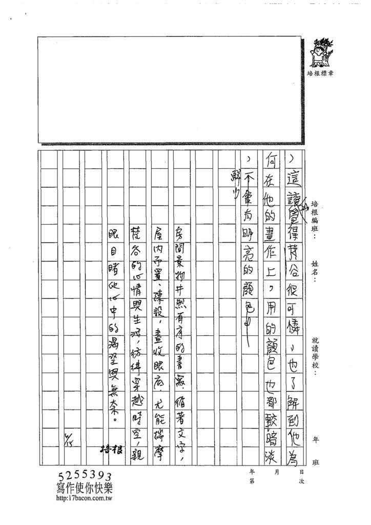 108WA404吳韶恩 (3).tif