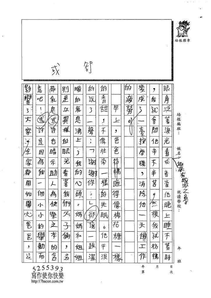108W5404林英宬 (2).jpg