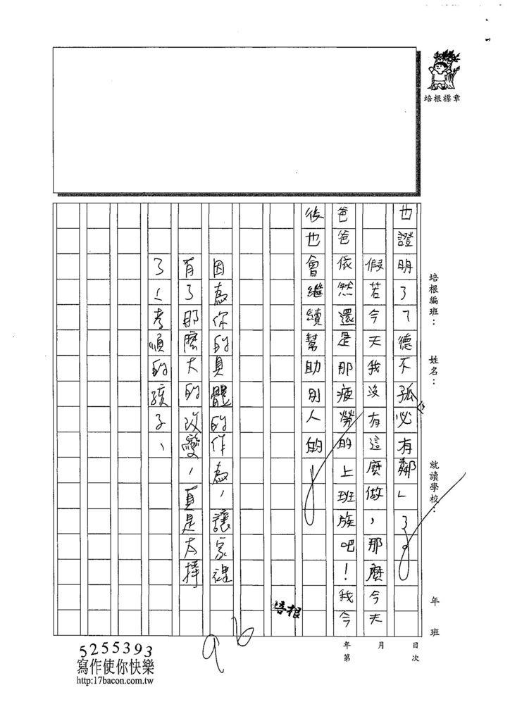 108W5404林英宬 (3).jpg