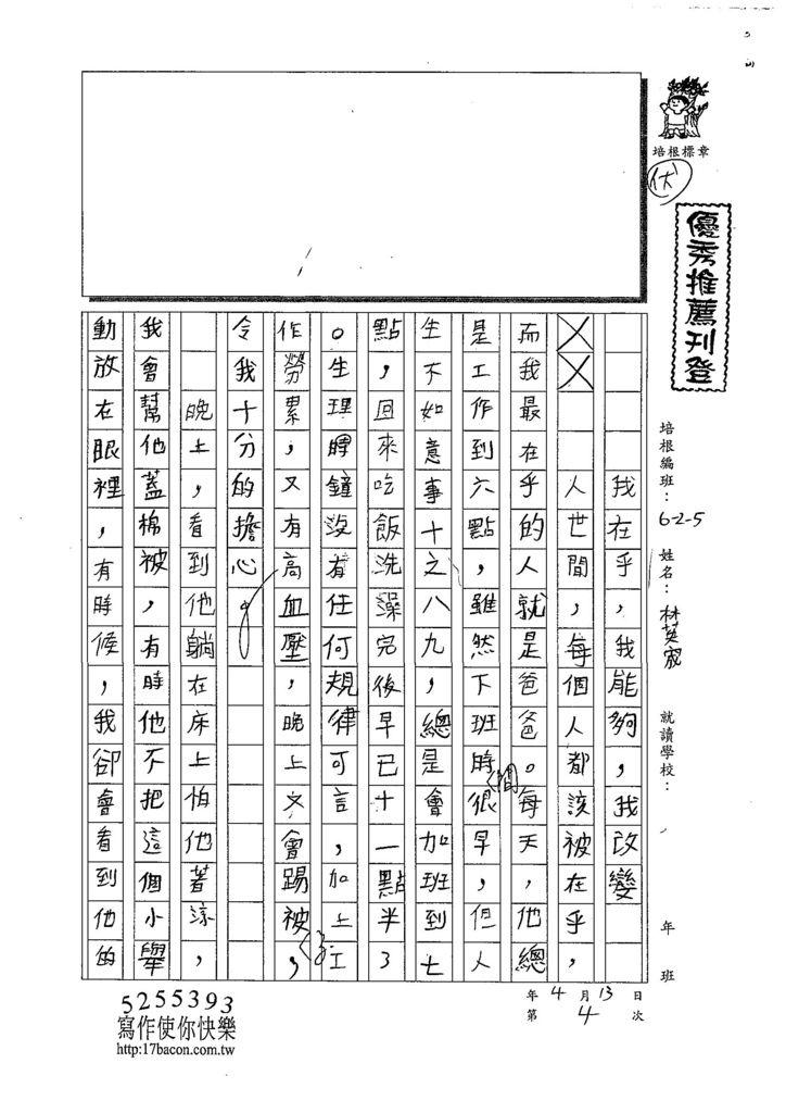 108W5404林英宬 (1).jpg