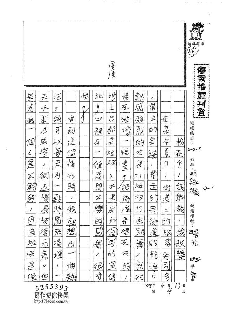 108W5404胡詠瀚 (1).jpg
