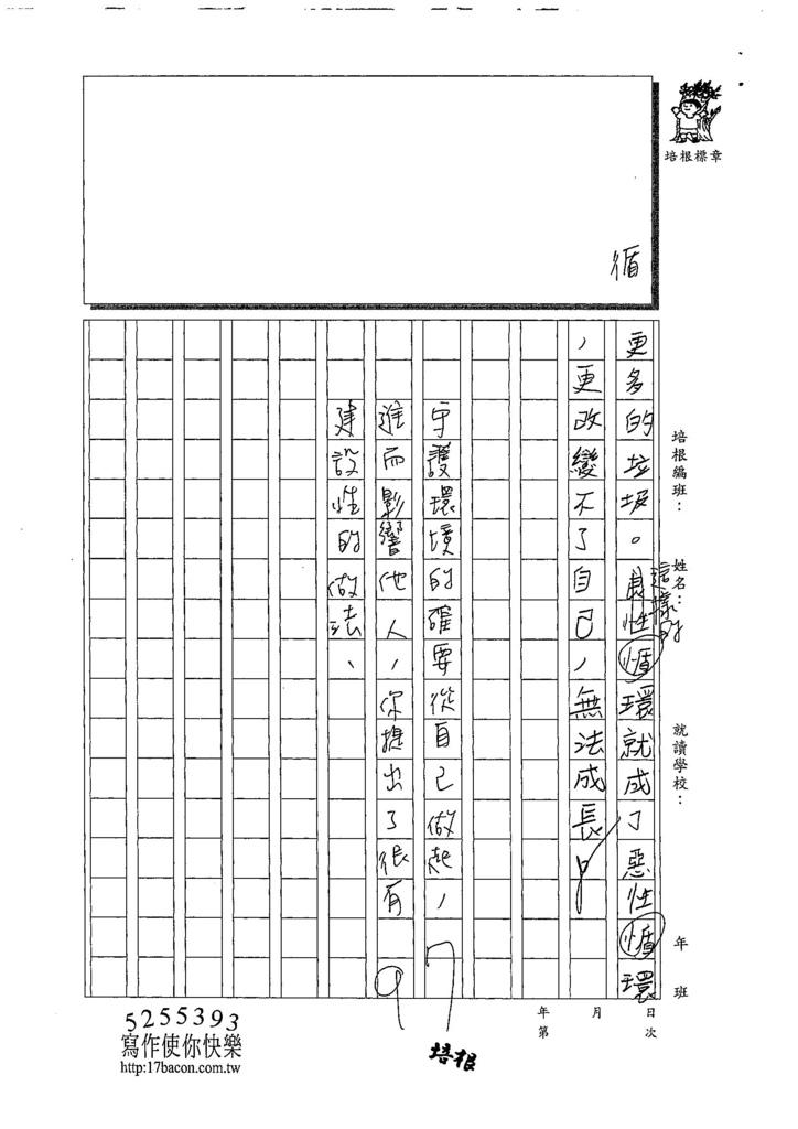 108W5404胡詠瀚 (3).jpg