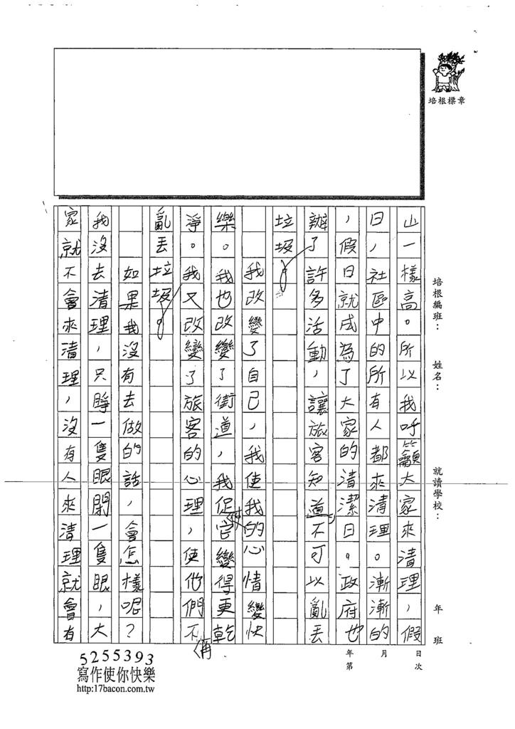 108W5404胡詠瀚 (2).jpg
