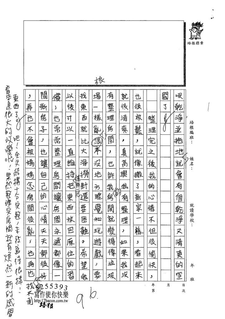108W5404劉育寧 (2).jpg