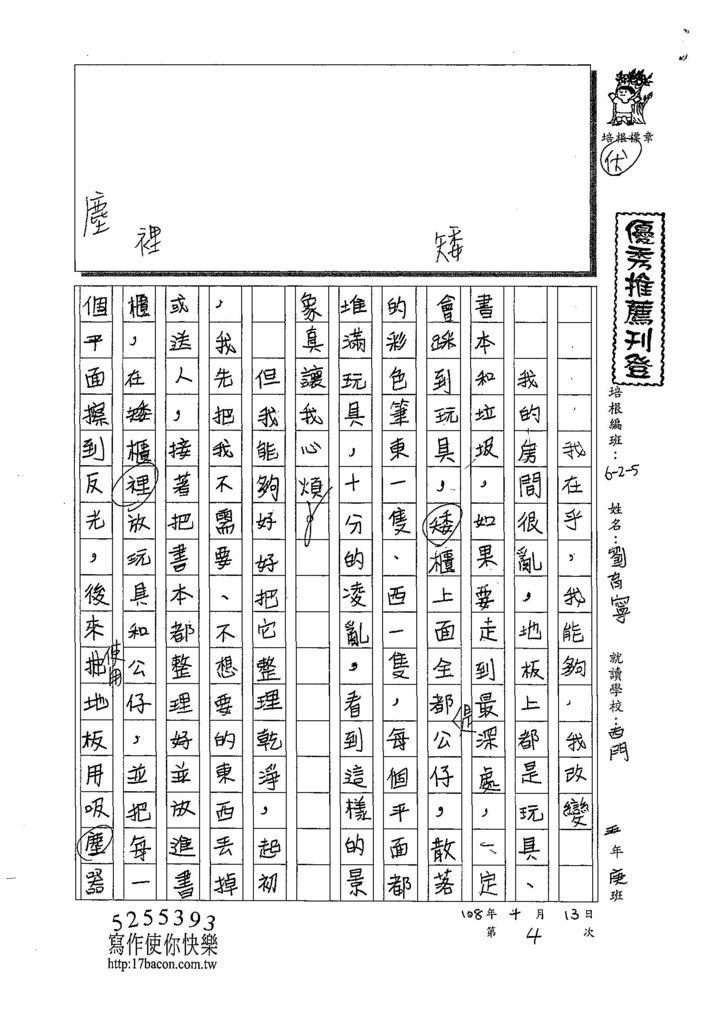 108W5404劉育寧 (1).jpg