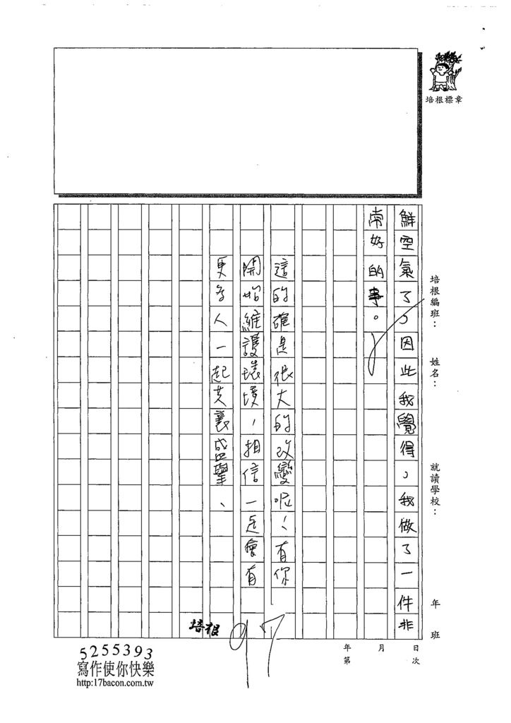 108W5404賴品潔 (3).jpg