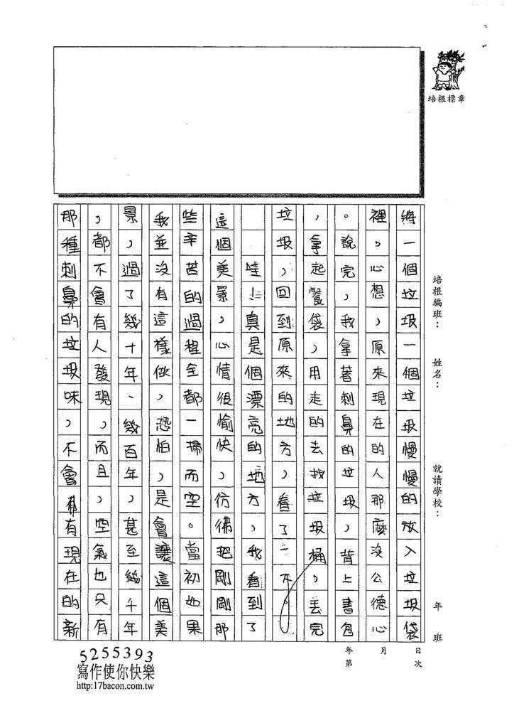 108W5404賴品潔 (2).jpg