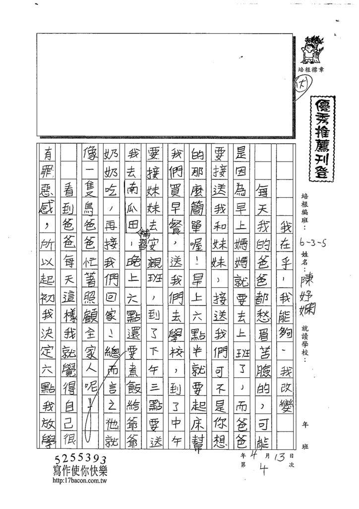 108W5404陳妤嫻 (1).jpg