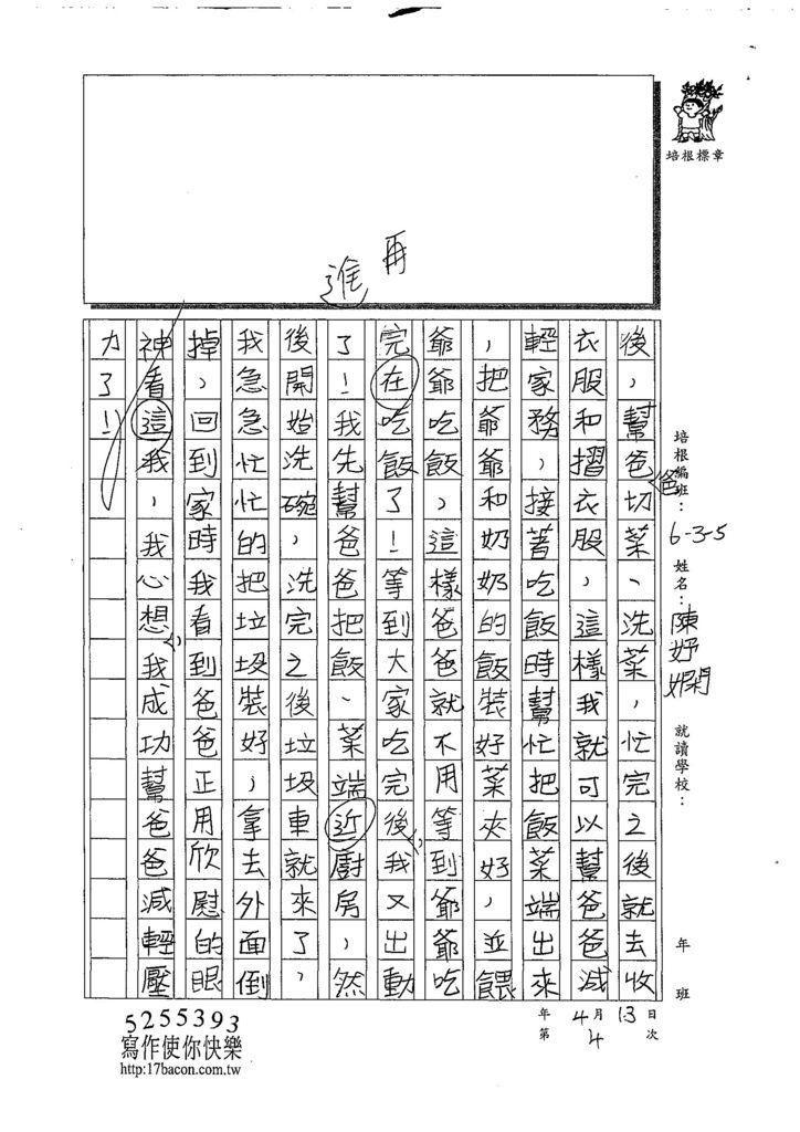 108W5404陳妤嫻 (2).jpg