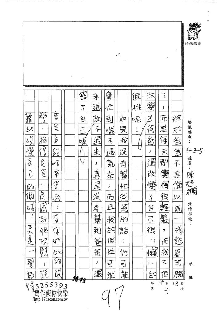 108W5404陳妤嫻 (3).jpg