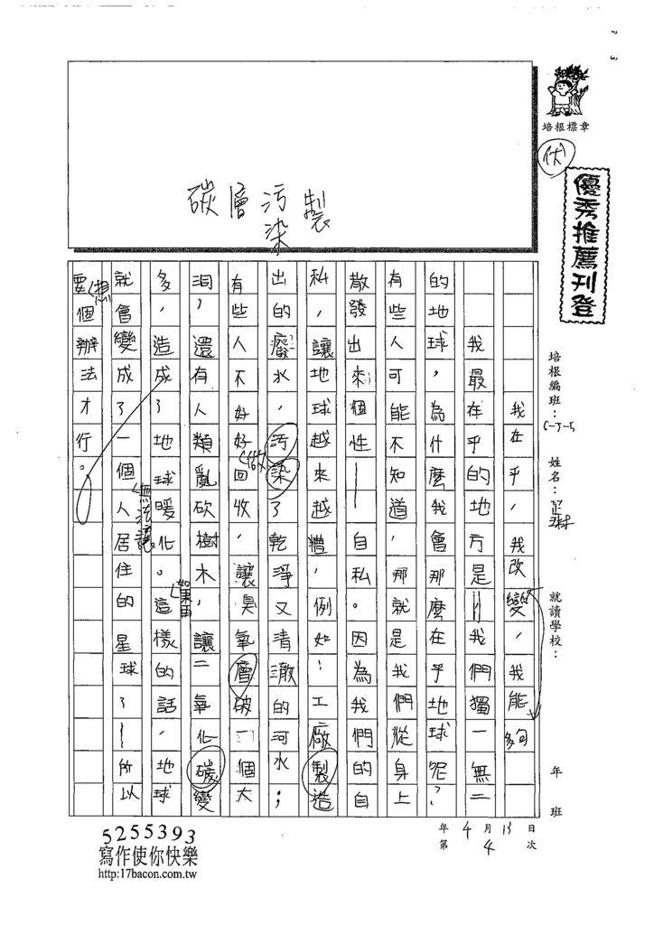 108W5404陳芷琳 (1).jpg