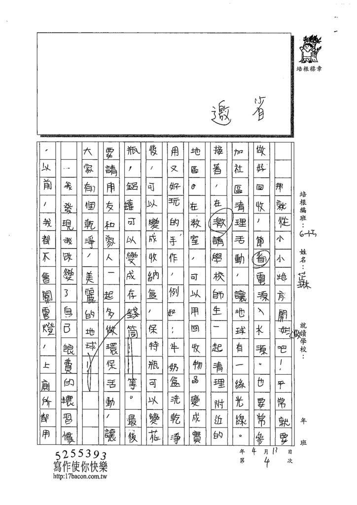 108W5404陳芷琳 (2).jpg