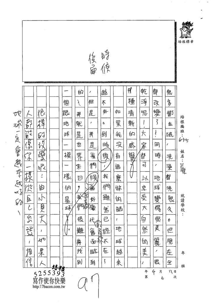 108W5404陳芷琳 (3).jpg