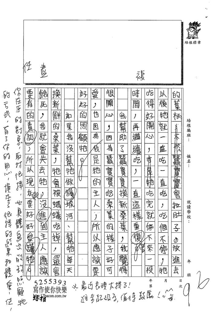108W5404曾語婕 (2).jpg